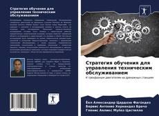 Copertina di Стратегия обучения для управления техническим обслуживанием