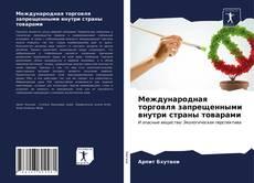 Buchcover von Международная торговля запрещенными внутри страны товарами