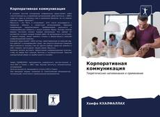 Bookcover of Корпоративная коммуникация