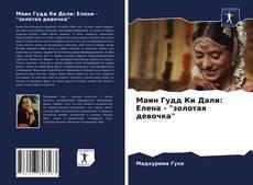 "Buchcover von Маин Гудд Ки Дали: Елена - ""золотая девочка"""