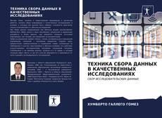 Copertina di ТЕХНИКА СБОРА ДАННЫХ В КАЧЕСТВЕННЫХ ИССЛЕДОВАНИЯХ