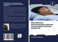 Мукормикоз: Возникающее опасное осложнение болезни Ковид-19 kitap kapağı