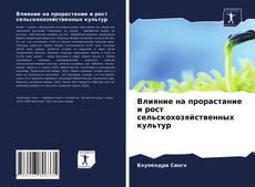 Copertina di Влияние на прорастание и рост сельскохозяйственных культур