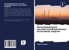 Couverture de Интегрированная система возобновляемых источников энергии