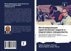 Portada del libro de Интегрирующая практическая задача в подготовке специалиста.