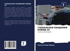 ГЛОБАЛЬНАЯ ПАНДЕМИЯ КОВИД-19 kitap kapağı