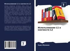 Bookcover of Использование L1 в контексте L2