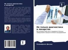 Portada del libro de Не только диагностика и лекарства