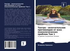 Bookcover of Тантра - окончательное противоядие от всех психологических проблем Том 1