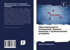 Обложка Обусловленность отношений: Оценка подхода к политическим условиям