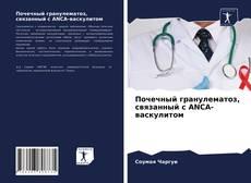 Copertina di Почечный гранулематоз, связанный с ANCA-васкулитом