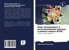 Couverture de Кейс-менеджмент в интеграционной помощи в рамках нового BTHG