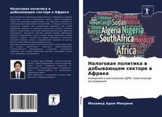 Налоговая политика в добывающем секторе в Африке的封面