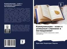 Bookcover of Коммуникация - ключ к успешным слияниям и поглощениям?