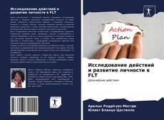 Couverture de Исследование действий и развитие личности в FLT