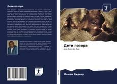 Capa do livro de Дети позора