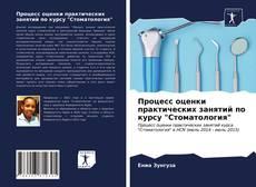 """Borítókép a  Процесс оценки практических занятий по курсу """"Стоматология"""" - hoz"""