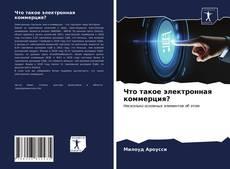 Couverture de Что такое электронная коммерция?