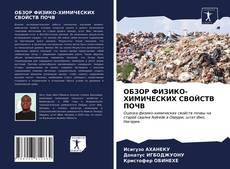 Обложка ОБЗОР ФИЗИКО-ХИМИЧЕСКИХ СВОЙСТВ ПОЧВ