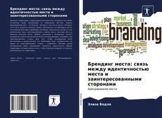 Обложка Брендинг места: связь между идентичностью места и заинтересованными сторонами