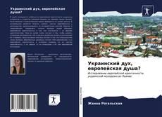 Обложка Украинский дух, европейская душа?