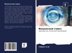 Bookcover of Визуальный стресс