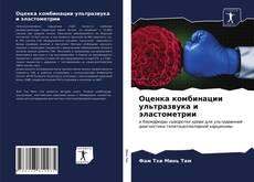 Buchcover von Оценка комбинации ультразвука и эластометрии
