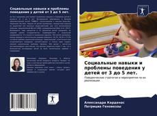 Bookcover of Социальные навыки и проблемы поведения у детей от 3 до 5 лет.