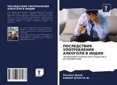 Bookcover of ПОСЛЕДСТВИЯ УПОТРЕБЛЕНИЯ АЛКОГОЛЯ В ИНДИИ