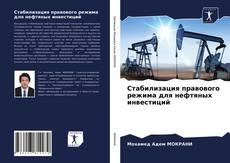 Стабилизация правового режима для нефтяных инвестиций的封面