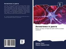 Ангиогенез и диета的封面