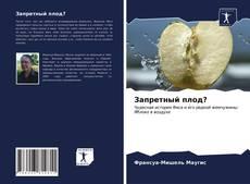 Bookcover of Запретный плод?