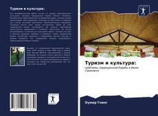 Bookcover of Туризм и культура:
