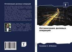 Оптимизация деловых операций kitap kapağı