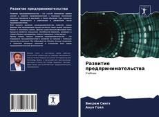 Capa do livro de Развитие предпринимательства