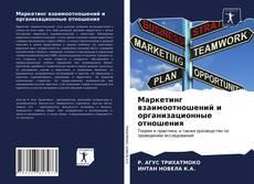 Capa do livro de Маркетинг взаимоотношений и организационные отношения