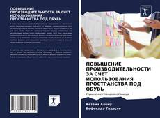 Bookcover of ПОВЫШЕНИЕ ПРОИЗВОДИТЕЛЬНОСТИ ЗА СЧЕТ ИСПОЛЬЗОВАНИЯ ПРОСТРАНСТВА ПОД ОБУВЬ