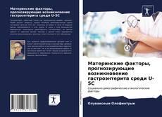 Capa do livro de Материнские факторы, прогнозирующие возникновение гастроэнтерита среди U-5C