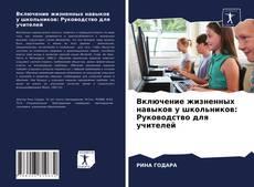 Bookcover of Включение жизненных навыков у школьников: Руководство для учителей