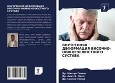Capa do livro de ВНУТРЕННЯЯ ДЕФОРМАЦИЯ ВИСОЧНО-НИЖНЕЧЕЛЮСТНОГО СУСТАВА
