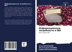 Portada del libro de Информационные потребности и IBD