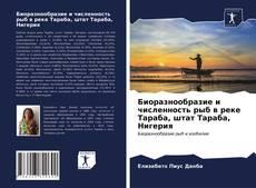 Bookcover of Биоразнообразие и численность рыб в реке Тараба, штат Тараба, Нигерия