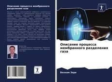 Capa do livro de Описание процесса мембранного разделения газа