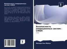 Copertina di Безопасность операционных систем: LINUX
