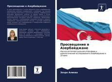Buchcover von Просвещение в Азербайджане