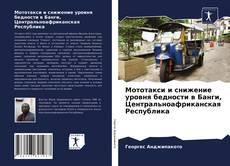 Bookcover of Мототакси и снижение уровня бедности в Банги, Центральноафриканская Республика