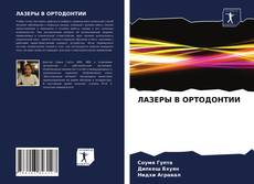 Buchcover von ЛАЗЕРЫ В ОРТОДОНТИИ