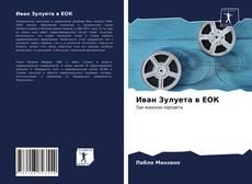 Иван Зулуета в ЕОК的封面