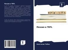 Поэзия в TEFL的封面