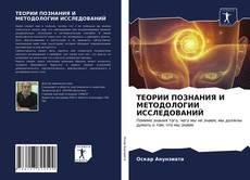 Buchcover von ТЕОРИИ ПОЗНАНИЯ И МЕТОДОЛОГИИ ИССЛЕДОВАНИЙ